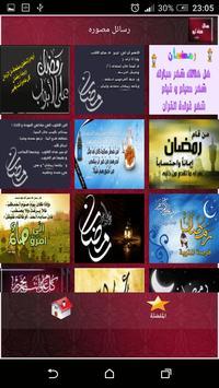 رسائل رمضان و صور رمضانية screenshot 4
