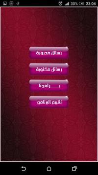 رسائل رمضان و صور رمضانية screenshot 8