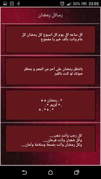رسائل رمضان و صور رمضانية poster