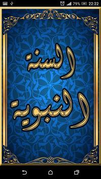 السنة النبوية poster