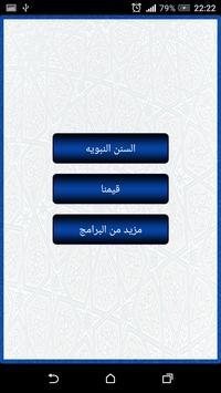 السنة النبوية apk screenshot