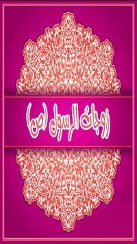 امهات المؤمنين زوجات الرسول poster