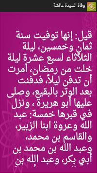 امهات المؤمنين زوجات الرسول apk screenshot