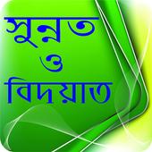 সুন্নাত ও বিদয়াত - Sunnat o bidat icon