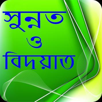 সুন্নাত ও বিদয়াত - Sunnat o bidat poster