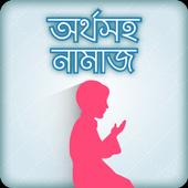 নামাজ ~ Namaz shikkha Bangla icon