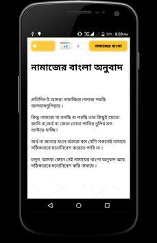 নামাজ ~ Namaz shikkha Bangla apk screenshot