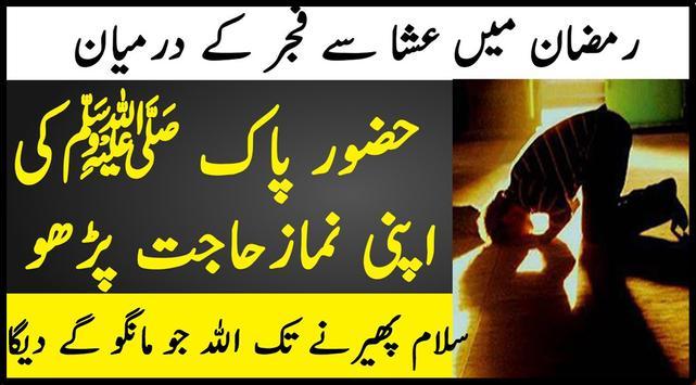 Best dua hajat in Ramzan|Ramzan Ul Mubarak Wazifa poster