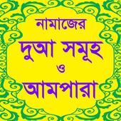 Ampara Bangla বা আমপারা বাংলা icon