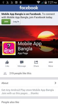 Ampara Bangla বা আমপারা বাংলা poster