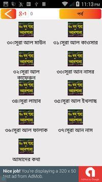 Ampara Bangla বা আমপারা বাংলা apk screenshot