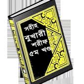 সহীহ বুখারী শরীফ বাংলায় –৫ম খণ্ড icon