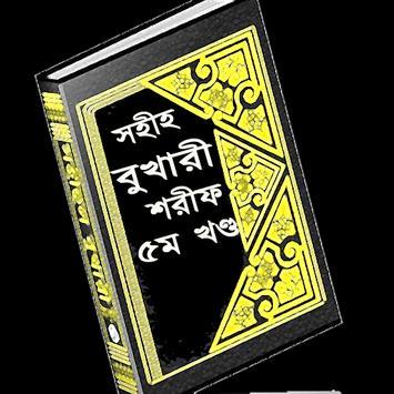 সহীহ বুখারী শরীফ বাংলায় –৫ম খণ্ড poster