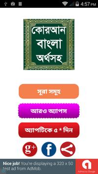 Quran Bangla ~ কোরআন বাংলা poster