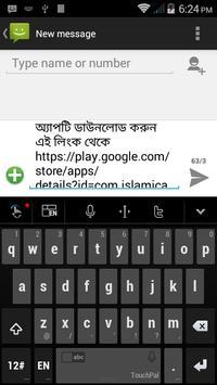 Quran Bangla ~ কোরআন বাংলা apk screenshot