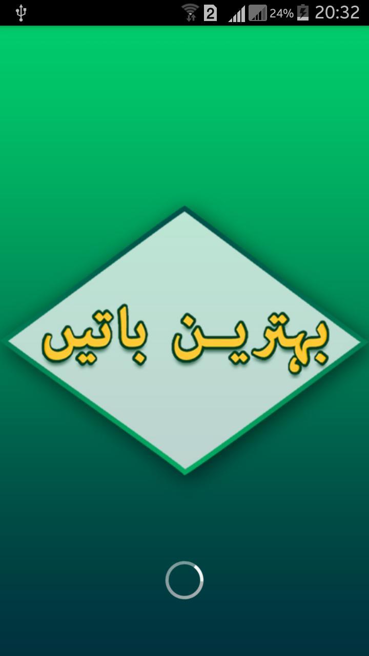 Behtareen Achi Baatein - Aqwal e Zareen for Android - APK