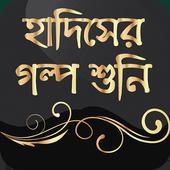 হাদিসের গল্প বা hadis story icon
