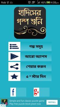 হাদিসের গল্প বা hadis story poster