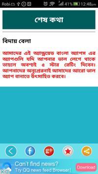 হাদিসের গল্প বা hadis story apk screenshot