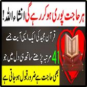 Har Hajat pori Ramadan Wazifa icon
