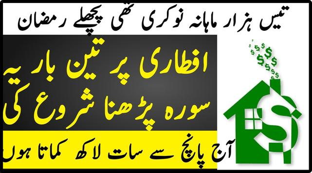 Ramadan Income Daulat m Izafa apk screenshot