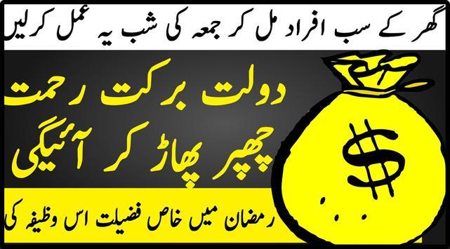 Ramadan Jumma Ke Din Wazifa poster
