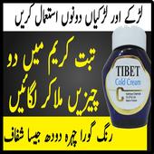 Summer Beauty Tips In Urdu   Skin Whitening Drink icon
