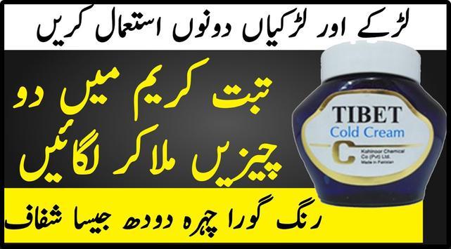 Summer Beauty Tips In Urdu   Skin Whitening Drink apk screenshot