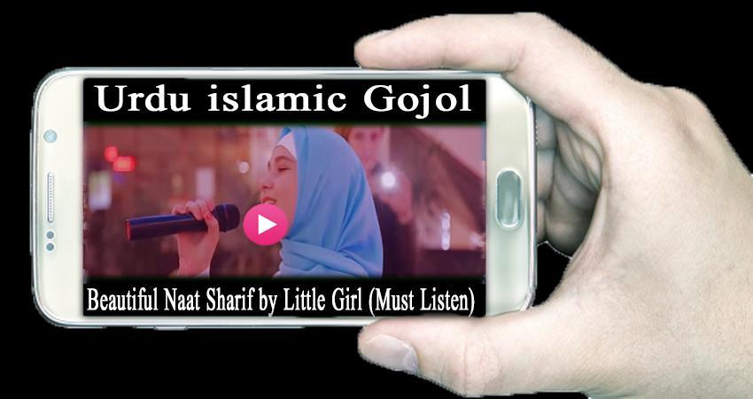 Urdu Video Gojol(naat sharif) for Android - APK Download