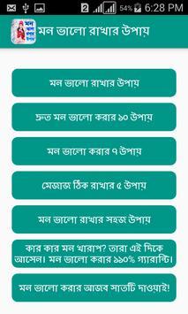 মন ভালো রাখার সহজ উপায় apk screenshot