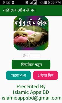 নারীর যৌন জীবন apk screenshot