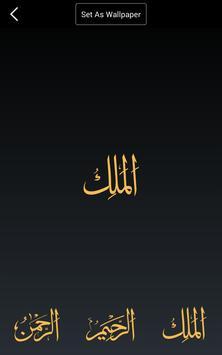 Asma ul Husna Wallpapers screenshot 1