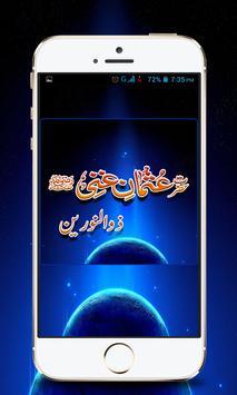 Hazrat Usman Ghani R.A poster