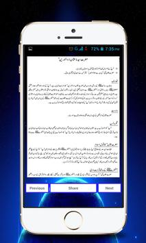 Hazrat Usman Ghani R.A apk screenshot