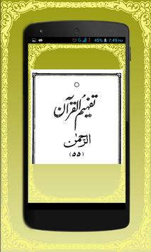 Surah Ar-Rahman with Tafseer apk screenshot