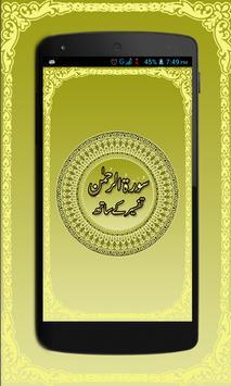 Surah Ar-Rahman with Tafseer poster