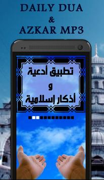 Daily Dua and Azkar mp3 screenshot 3