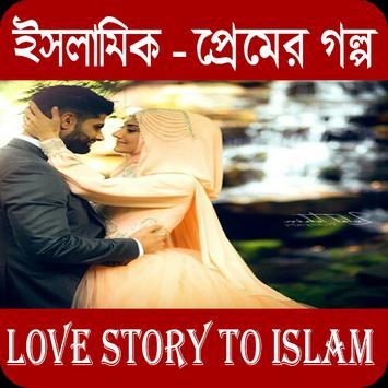 ইসলামিক রোমান্টিক ভালোবাসার গল্প poster