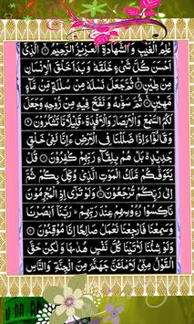 Surah e Sajda Quran Pak apk screenshot