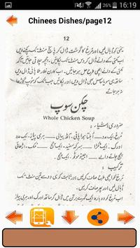 Chinese Dishes in Urdu screenshot 3