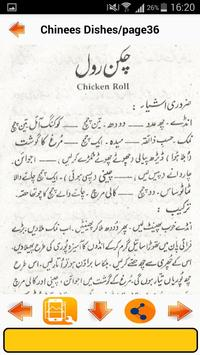 Chinese Dishes in Urdu screenshot 6