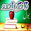 Farsi Urdu Bol Chal