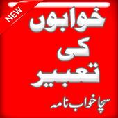Khwab Nama icon