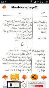 Khwab Nama screenshot 3