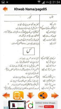 Khwab Nama screenshot 1