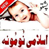 Islamic Names Pashto Eddition icon