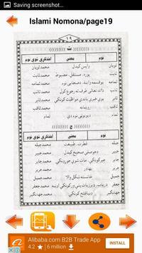 Islamic Names Pashto Eddition screenshot 4