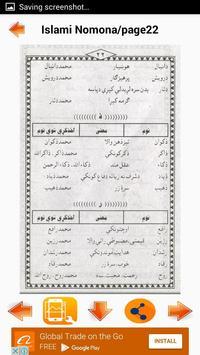 Islamic Names Pashto Eddition screenshot 5