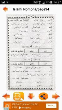 Islamic Names Pashto Eddition screenshot 6