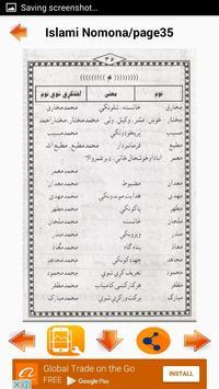 Islamic Names Pashto Eddition screenshot 7